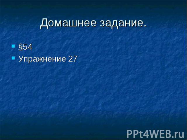 §54 §54 Упражнение 27
