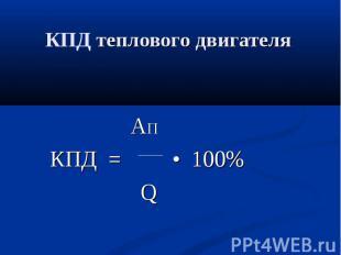 AП AП КПД = • 100% Q