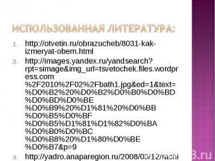 http://otvetin.ru/obrazucheb/8031-kak-izmeryat-obem.html http://otvetin.ru/obraz