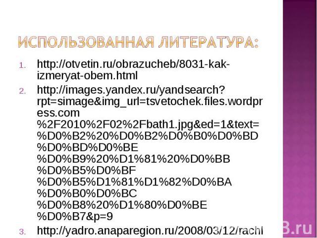 http://otvetin.ru/obrazucheb/8031-kak-izmeryat-obem.html http://otvetin.ru/obrazucheb/8031-kak-izmeryat-obem.html http://images.yandex.ru/yandsearch?rpt=simage&img_url=tsvetochek.files.wordpress.com%2F2010%2F02%2Fbath1.jpg&ed=1&text=%D0%…