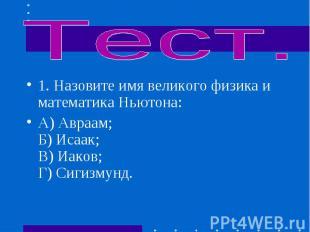 1.Назовите имя великого физика и математика Ньютона: 1.Назовите имя