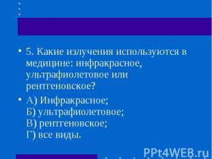5.Какие излучения используются в медицине: инфракрасное, ультрафиолетовое