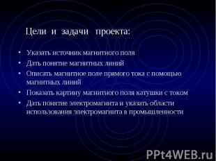 Указать источник магнитного поля Указать источник магнитного поля Дать понятие м