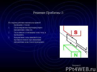 Исследуем действие магнита на прямой проводник с током: Исследуем действие магни