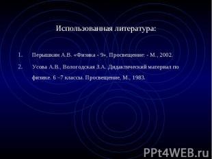 Перышкин А.В. «Физика - 9», Просвещение: - М., 2002. Перышкин А.В. «Физика - 9»,