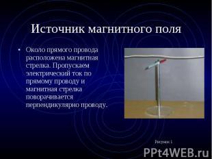 Около прямого провода расположена магнитная стрелка. Пропускаем электрический то