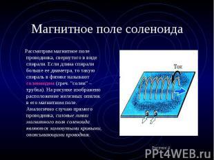 Рассмотрим магнитное поле проводника, свернутого в виде спирали. Если длина спир