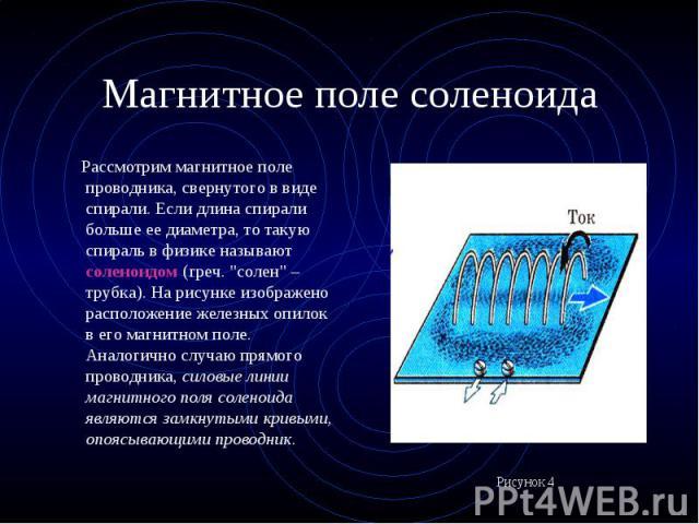 """Рассмотрим магнитное поле проводника, свернутого в виде спирали. Если длина спирали больше ее диаметра, то такую спираль в физике называют соленоидом (греч. """"солен"""" – трубка). На рисунке изображено расположение железных опилок в его магнит…"""