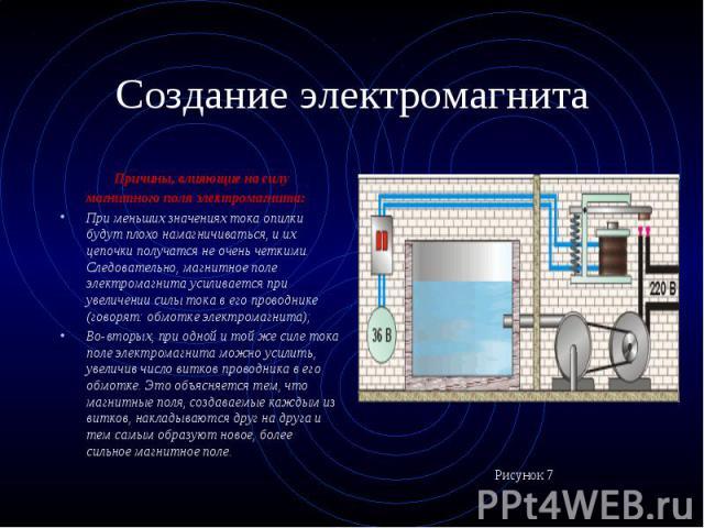 Причины, влияющие на силу магнитного поля электромагнита: Причины, влияющие на силу магнитного поля электромагнита: При меньших значениях тока опилки будут плохо намагничиваться, и их цепочки получатся не очень четкими. Следовательно, магнитное поле…