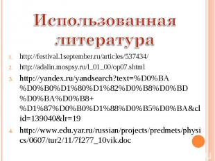 http://festival.1september.ru/articles/537434/ http://festival.1september.ru/art