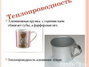 Алюминиевая кружка с горячим чаем обжигает губы, а фарфоровая нет. Алюминиевая к