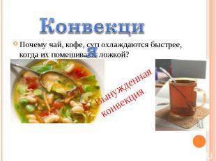 Почему чай, кофе, суп охлаждаются быстрее, когда их помешивают ложкой? Почему ча