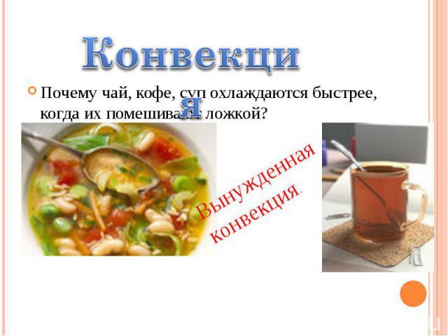 Почему чай, кофе, суп охлаждаются быстрее, когда их помешивают ложкой? Почему чай, кофе, суп охлаждаются быстрее, когда их помешивают ложкой?