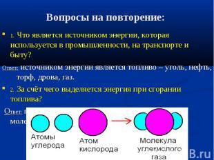 1. Что является источником энергии, которая используется в промышленности, на тр