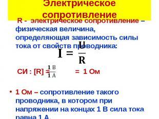 R - электрическое сопротивление – физическая величина, определяющая зависимость
