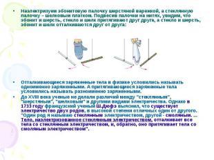 Наэлектризуем эбонитовую палочку шерстяной варежкой, а стеклянную палочку – шелк