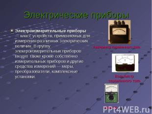 Электроизмерительные приборы — класс устройств, применяемых для измерения различ