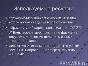 http://www.4455.ru/exactscience/fs_a10.htm исторические сведения в электричестве