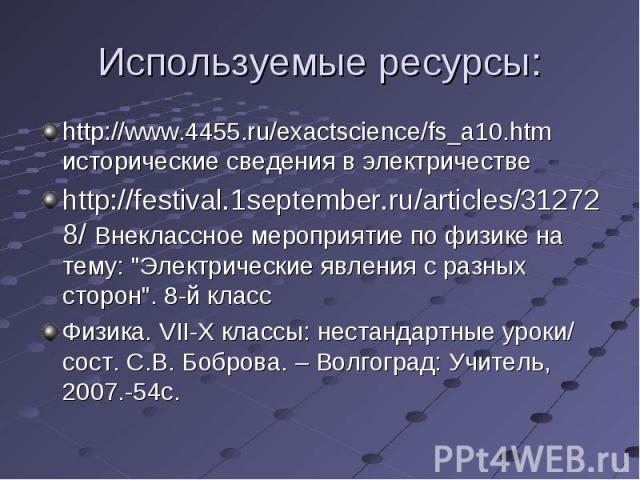 http://www.4455.ru/exactscience/fs_a10.htm исторические сведения в электричестве http://www.4455.ru/exactscience/fs_a10.htm исторические сведения в электричестве http://festival.1september.ru/articles/312728/ Внеклассное мероприятие по физике на тем…