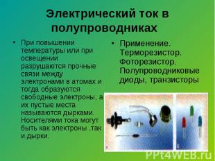 При повышении температуры или при освещении разрушаются прочные связи между элек