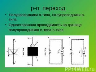Полупроводники n-типа, полупроводники р-типа. Полупроводники n-типа, полупроводн