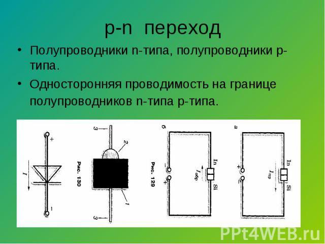 Полупроводники n-типа, полупроводники р-типа. Полупроводники n-типа, полупроводники р-типа. Односторонняя проводимость на границе полупроводников n-типа р-типа.