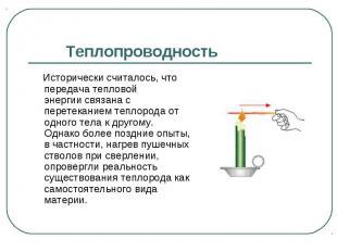 Исторически считалось, что передачатепловой энергиисвязана с перетек