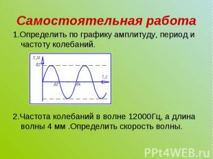 1.Определить по графику амплитуду, период и частоту колебаний. 1.Определить по г