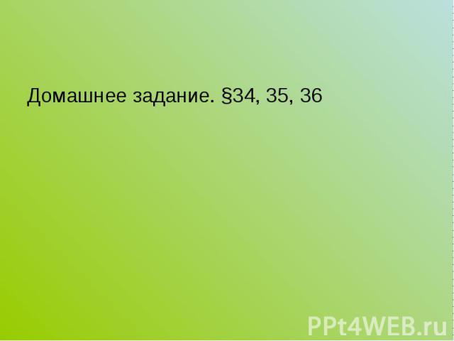 Домашнее задание. §34, 35, 36 Домашнее задание. §34, 35, 36