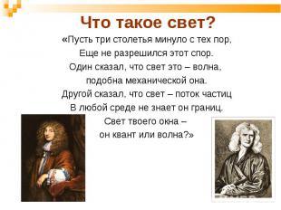 «Пусть три столетья минуло с тех пор, «Пусть три столетья минуло с тех пор, Еще