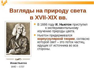 В 1666 году И. Ньютон приступил к экспериментальному изучению природы цвета. В 1