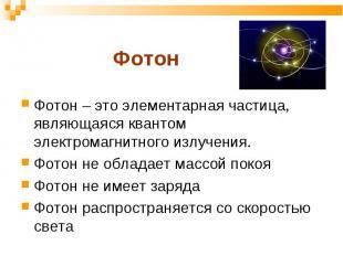 Фотон – это элементарная частица, являющаяся квантом электромагнитного излучения
