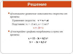 в) напишите уравнение зависимости скорости от времени в) напишите уравнение зави