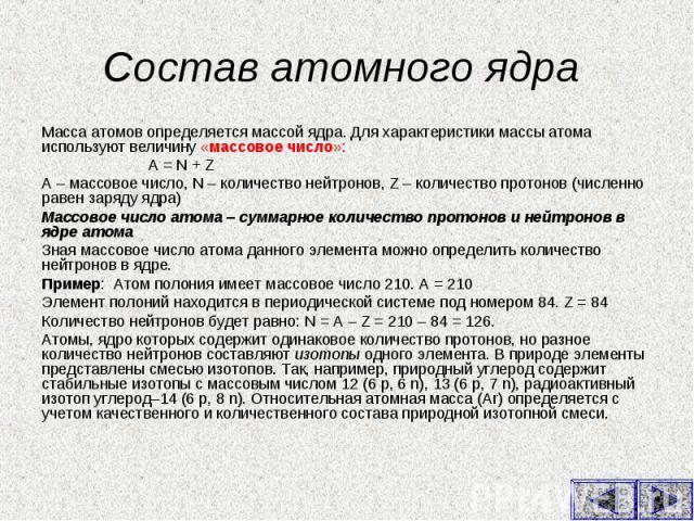 Масса атомов определяется массой ядра. Для характеристики массы атома используют величину «массовое число»: Масса атомов определяется массой ядра. Для характеристики массы атома используют величину «массовое число»: А = N + Z А – массовое число, N –…