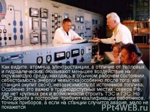 Как видите, атомные электростанции, в отличие от тепловых и гидравлических, оказ