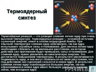 Термоядерная реакция — это реакция слияния легких ядер при очень высокой темпера