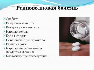Слабость Слабость Раздражительность Быстрая утомляемость Нарушение сна Боли в се
