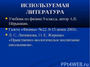 Учебник по физике 9 класса, автор А.В. Пёрышкин. Учебник по физике 9 класса, авт