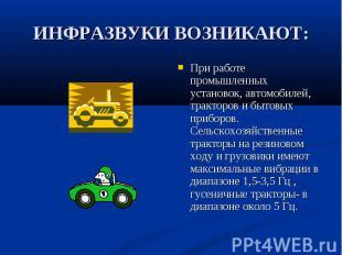 При работе промышленных установок, автомобилей, тракторов и бытовых приборов. Се