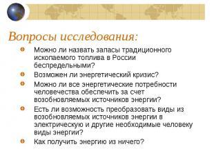 Можно ли назвать запасы традиционного ископаемого топлива в России беспредельным