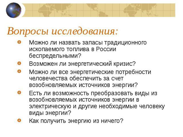 Можно ли назвать запасы традиционного ископаемого топлива в России беспредельными? Можно ли назвать запасы традиционного ископаемого топлива в России беспредельными? Возможен ли энергетический кризис? Можно ли все энергетические потребности человече…
