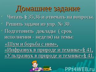 Читать § 35,36 и отвечать на вопросы. Читать § 35,36 и отвечать на вопросы. Реши
