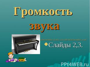 http://files.school-collection.edu.ru/dlrstore/669bc7a2-e921-11dc-95ff-0800200c9