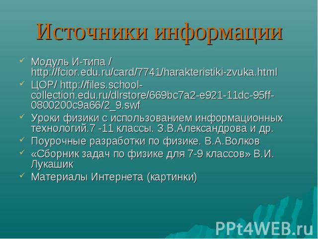 Модуль И-типа / http://fcior.edu.ru/card/7741/harakteristiki-zvuka.html Модуль И-типа / http://fcior.edu.ru/card/7741/harakteristiki-zvuka.html ЦОР/ http://files.school-collection.edu.ru/dlrstore/669bc7a2-e921-11dc-95ff-0800200c9a66/2_9.swf Уроки фи…