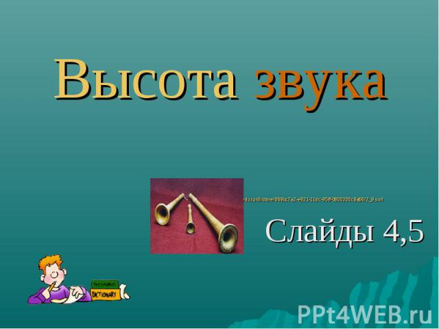 http://files.school-collection.edu.ru/dlrstore/669bc7a2-e921-11dc-95ff-0800200c9a66/2_9.swf http://files.school-collection.edu.ru/dlrstore/669bc7a2-e921-11dc-95ff-0800200c9a66/2_9.swf