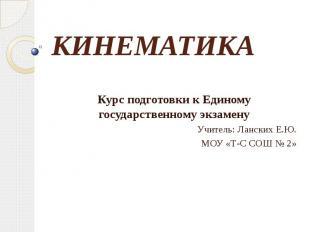 КИНЕМАТИКА Курс подготовки к Единому государственному экзамену Учитель: Ланских