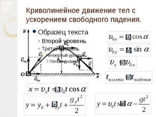 Криволинейное движение тел с ускорением свободного падения.