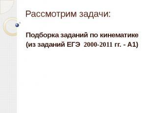 Рассмотрим задачи: Подборка заданий по кинематике (из заданий ЕГЭ 2000-2011 гг.