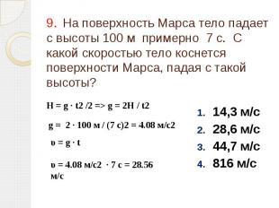 9. На поверхность Марса тело падает с высоты 100 м примерно 7 с. С какой скорост