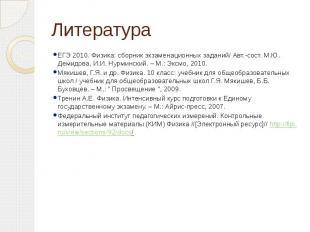Литература ЕГЭ 2010. Физика: сборник экзаменационных заданий/ Авт.-сост. М.Ю. Де
